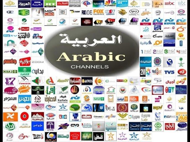 Watching arabic live tv channels on PC (kodi 2016) |