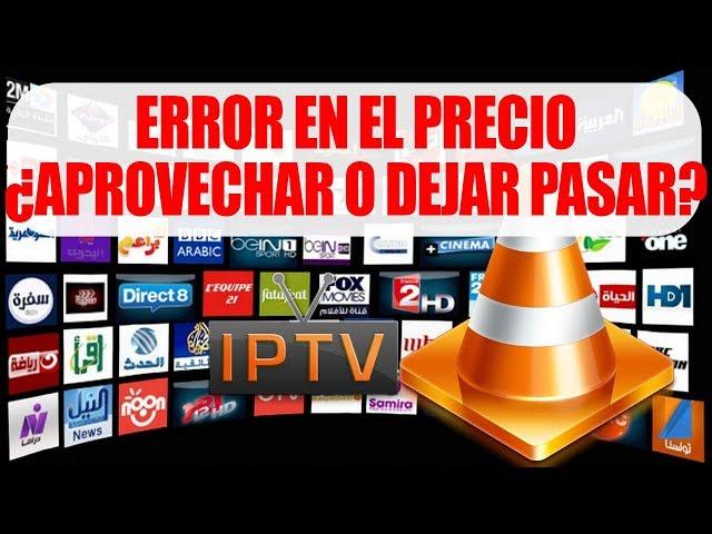 ¿ERROR EN EL PRECIO DE IPTV O ESTRATEGIA DE MARKETING?